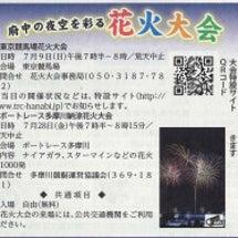 2017東京競馬場花…
