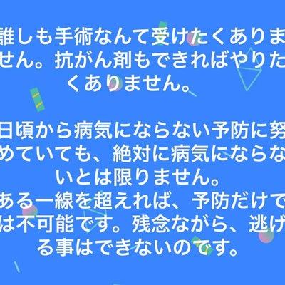 「近藤誠医師の患者だった私の顛末」のFB記事を読んでみての記事に添付されている画像