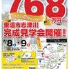 7/8・9東温市志津川にて完成見学会!!の画像