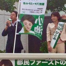 公明党推薦!西東京市…
