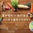 【8/13開催】ハニ…