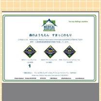 『募集』平成31年3月13日の記事に添付されている画像