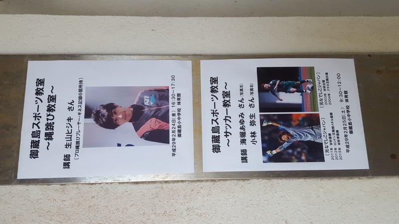 578校目 御蔵島村立御蔵島小中学...