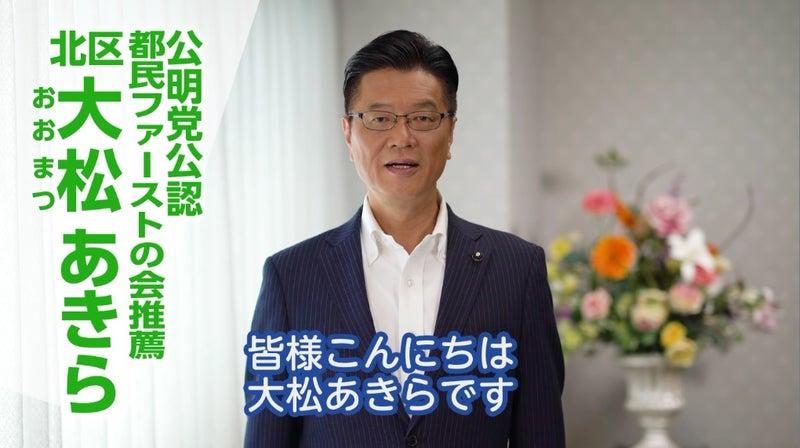 大松あきらの実績(教育支援・子...