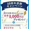 静岡スタジオからのお知らせ!4日ヨガの日無料体験DAY!の画像