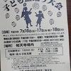 【お知らせ】7月16-18日開催 第83回祐天寺み魂まつり 子ども盆踊り大会の画像