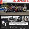 イベント情報第3段 BMW Motorrad Circuit Experienceの画像
