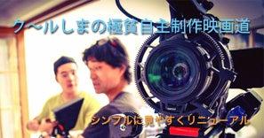 ク〜ルしまの極貧自主制作映画道