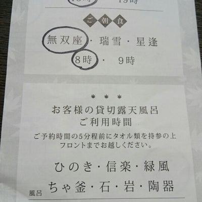 湯あそびの宿 下呂観光ホテル【下呂温泉】2の記事に添付されている画像