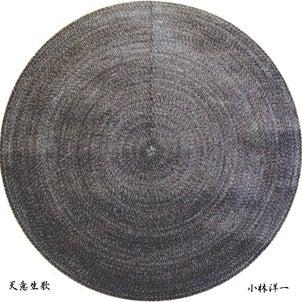 「創世生」 作詩作曲:小林洋一の画像