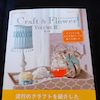 Craft & Flower 第3集 掲載の画像