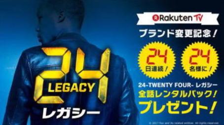 Rakuten TV ブランド変更記念第1弾!「24-TWENTY FOUR- レガシー」全話レ