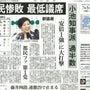 <東京都議会選>アベ…