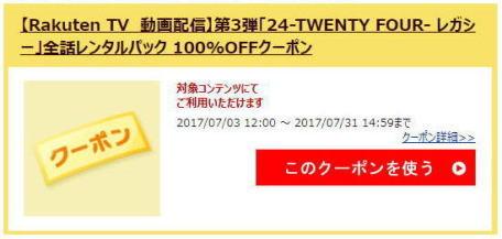 【Rakuten TV 動画配信】第3弾「24-TWENTY FOUR- レガシー」全話レンタル
