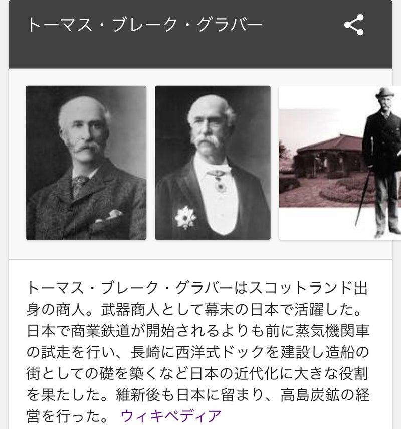 グラバー トーマス ブレーク 日本の近代化に貢献したグラバー|長崎で活躍した外国人 〜シーボルトとグラバー〜|特集|長崎市公式観光サイト「