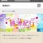【お仕事】NHKBS…