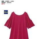 ガッチリ体型でも着痩せできるプチプラ服♡購入品の紹介!!の記事より