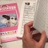サクラ♥ツバキ学習帳2冊目&体重が戻ってないの画像