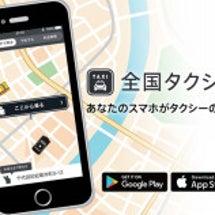 全国タクシーアプリの…