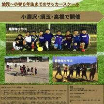 北杜サッカースクール…