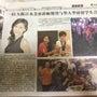 中国新聞に掲載してい…