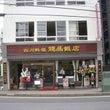 ☆四川料理龍晶飯店が…