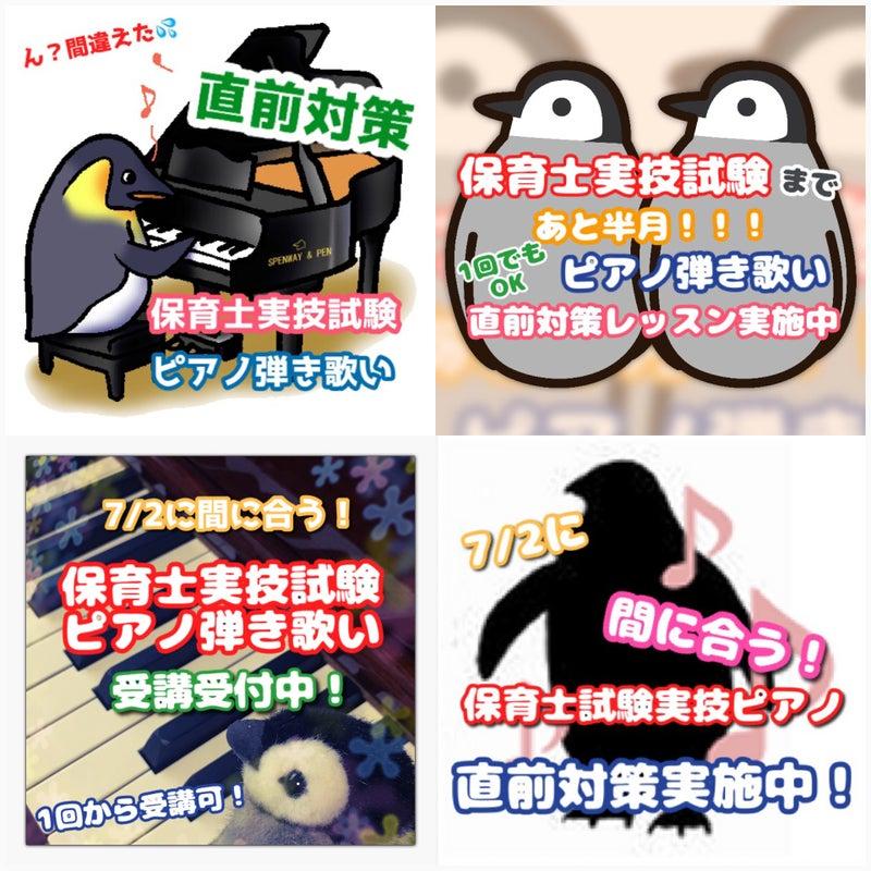 横浜市戸塚区 大人のピアノ教室 保育士実技試験