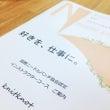 【国際ニードルパンチ…