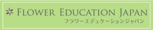 FEJ Flower Education Japan