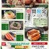 夏の期間限定メニュースタート!D-CUBE明石店の画像