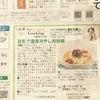 読売新聞  recipe 載ってまぁすの画像