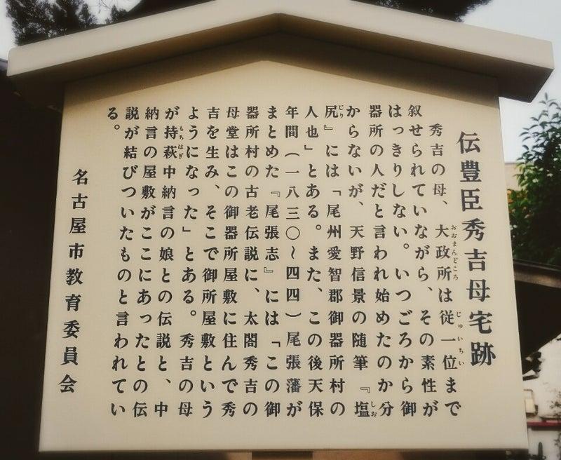 豊臣秀吉の母・大政所(なか)出生地 | さくらのブログ