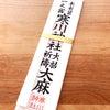 寒川神社へ大祓のお札を納めにの画像