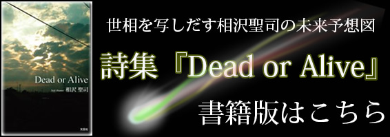 「Dead or Alive 相沢」の画像検索結果