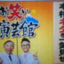 7月8日【お笑い演芸…