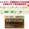 7日目マジックバード鶴見店6/29(木)〜7/5(水)7日間(^ ^)【GOGOローテーション】の画像