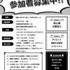 こずっちサークルvol.2開催決定!!@兵庫県宝塚市の画像