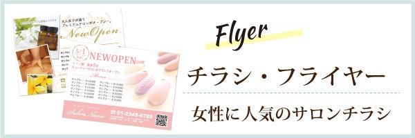 美容向けオシャレチラシ作成,可愛い広告フライヤー
