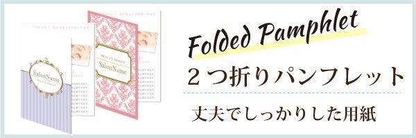 2つ折りパンフレット,高級感デザインパンフレット