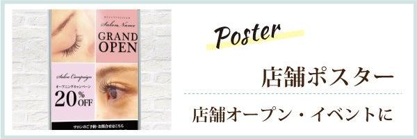 開業ポスター,イベント案内ポスター印刷,DMハガキ