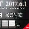 IG金属外壁材「SF-BIRECT」発売決定の画像