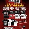 DEAD POP FESTiVAL 2017 Day 2の画像