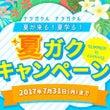 『夏が来る!夏学る!…