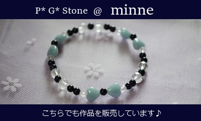 P* G* Stone @ minne