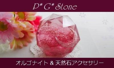 P* G* Stone ~*オルゴナイト&ブレスレット*~
