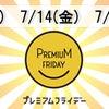 プレミアムフライデーナビゲータは関ジャニ∞!の画像