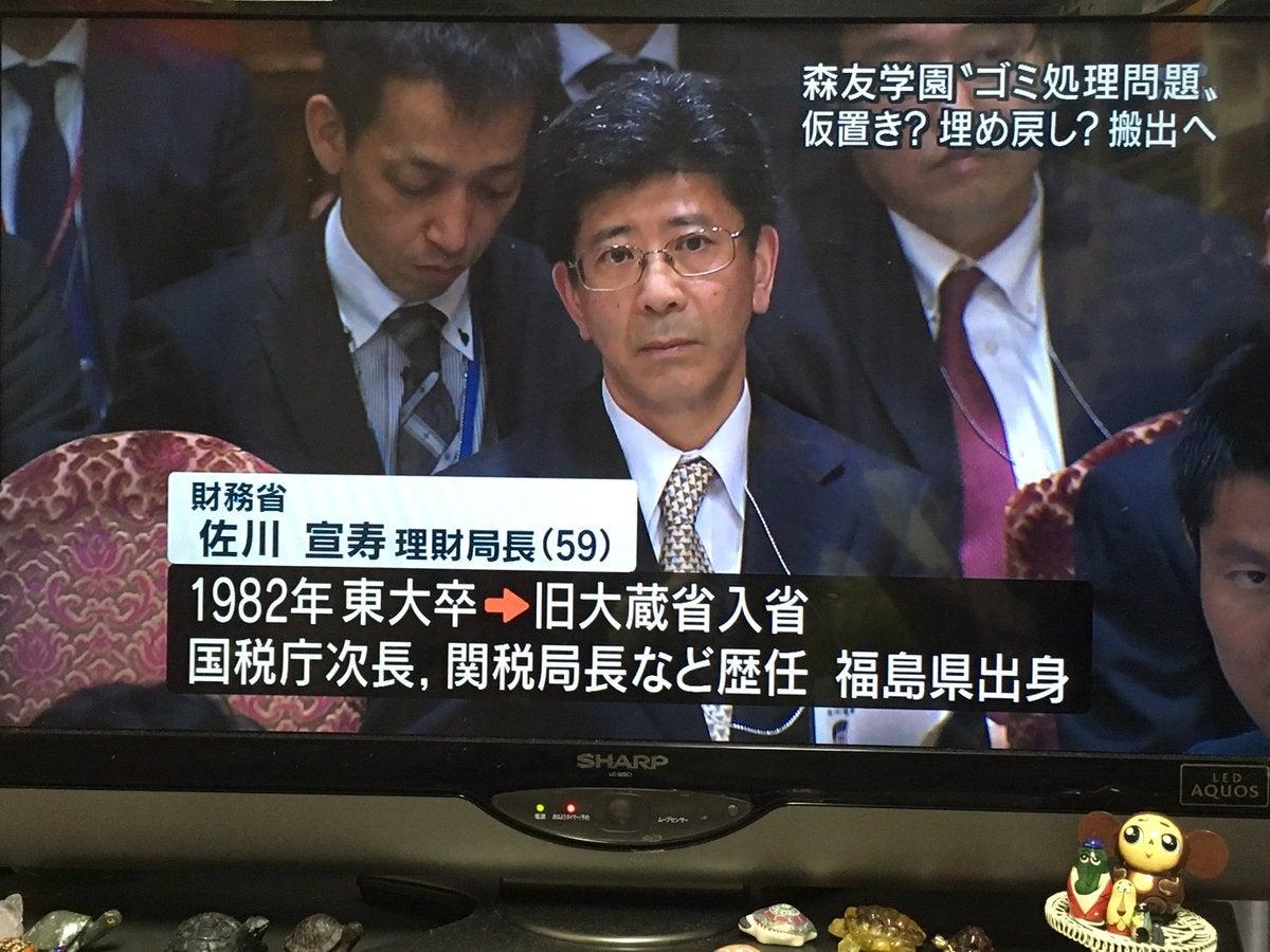 きなこのブログ「パワハラ官僚」佐川宣寿に国民からの苦情殺到