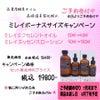 MIREY☆ボーナスサイズキャンペーンの画像