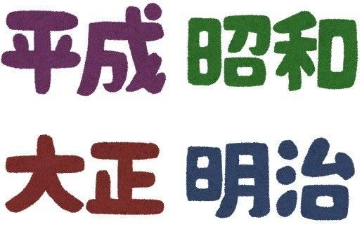 元号から見ると、歴史が丸分かり!? | 【世田谷区・成城】年間指導時間 ...