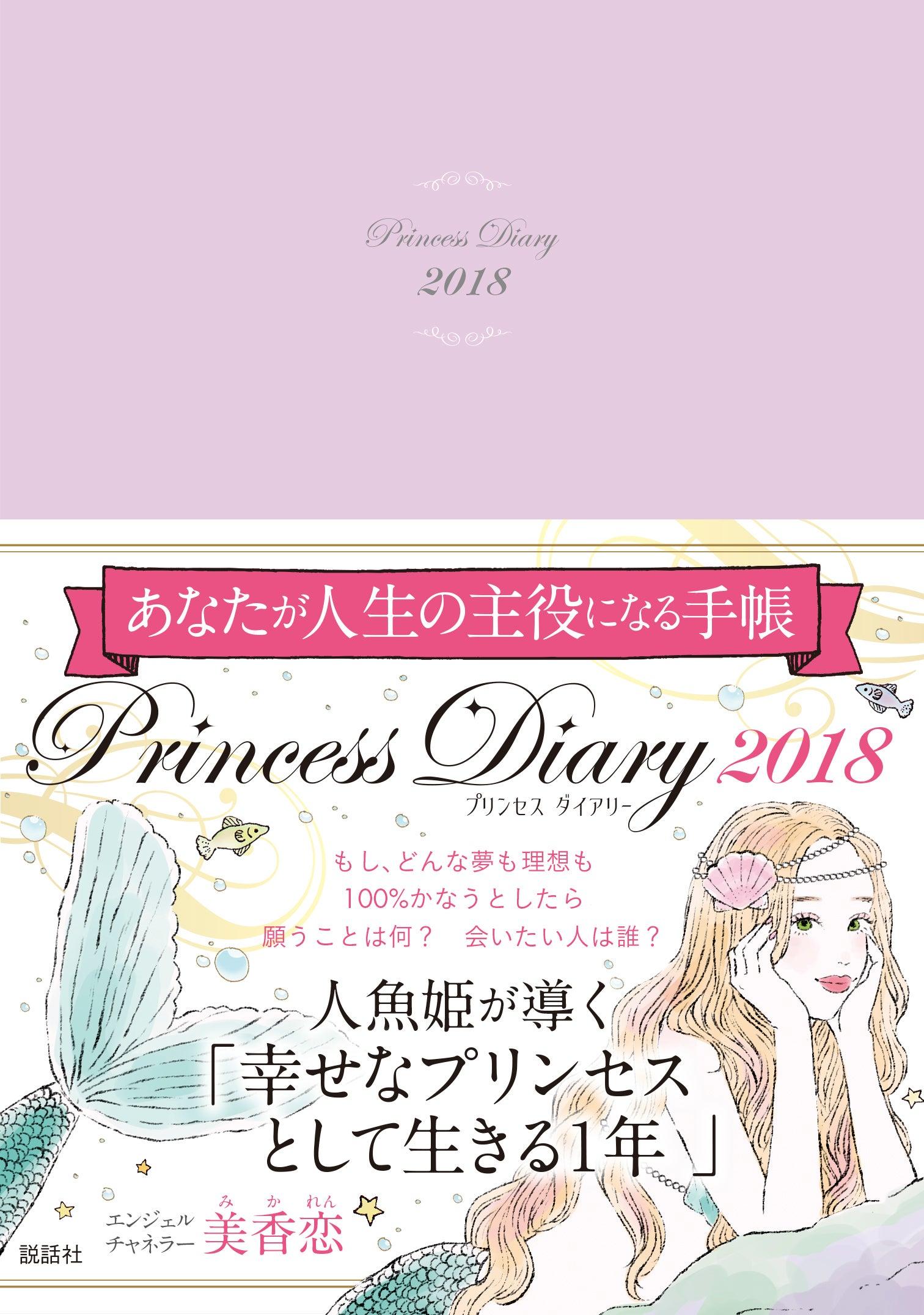 princess_cover.jpg